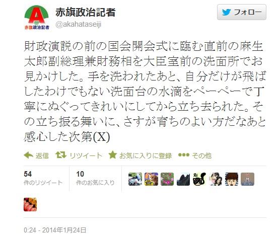 2014-1-26赤旗政治記者ツィート