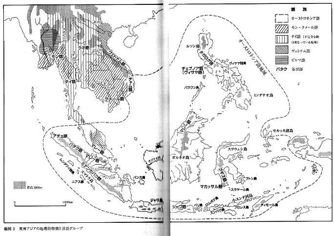 2014-2-11東南アジアの地理的特徴と言語グループ