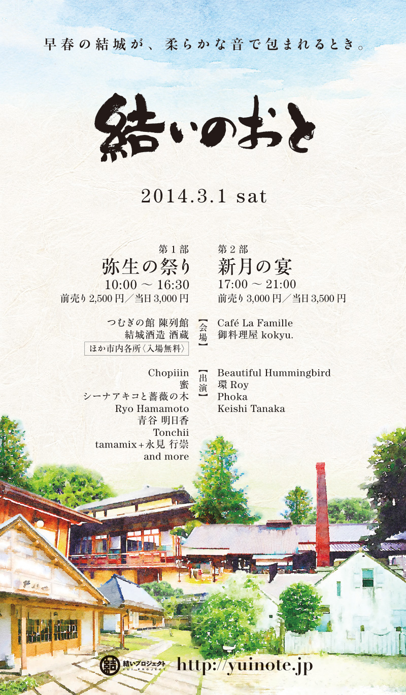 yuinote_flyer-1.jpg