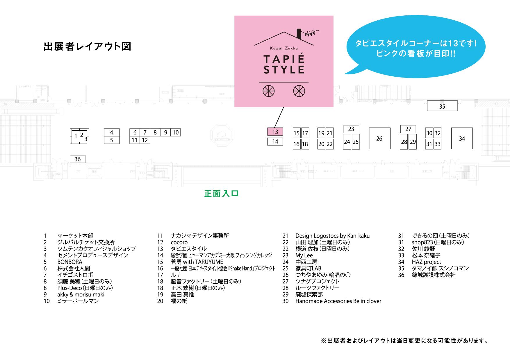 2013マーケットレイアウト-01
