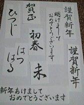 年賀状イベントin結水荘3