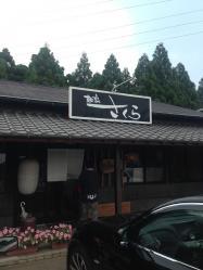 130617_1麺屋さくら外観