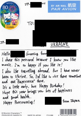 2014/01/25 ウクライナへ