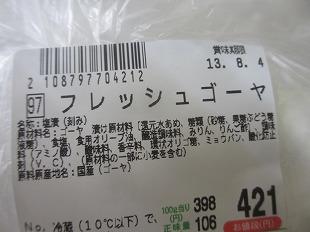 20130728岡谷そば打ち会のそばつゆ講習会 (47)