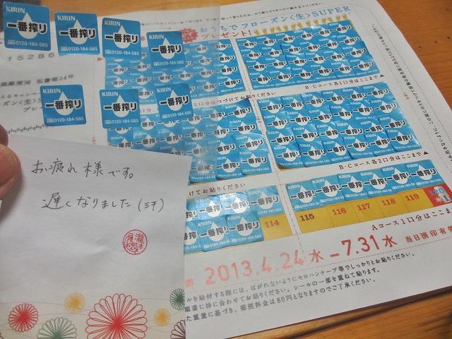 20130731フローズン生応募 (1)