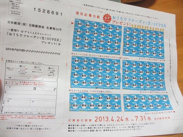 20130731フローズン生応募 (10)