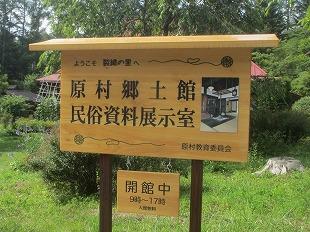20130730原村郷土資料館 (47)