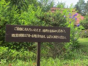 20130730原村郷土資料館 (50)