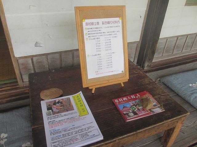 20130730原村郷土資料館 (3)