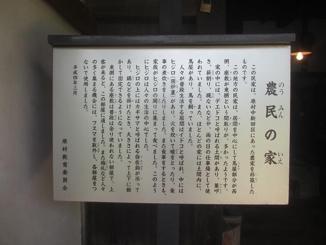 20130730原村郷土資料館 (35)