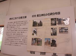 20130730原村郷土資料館 (44)