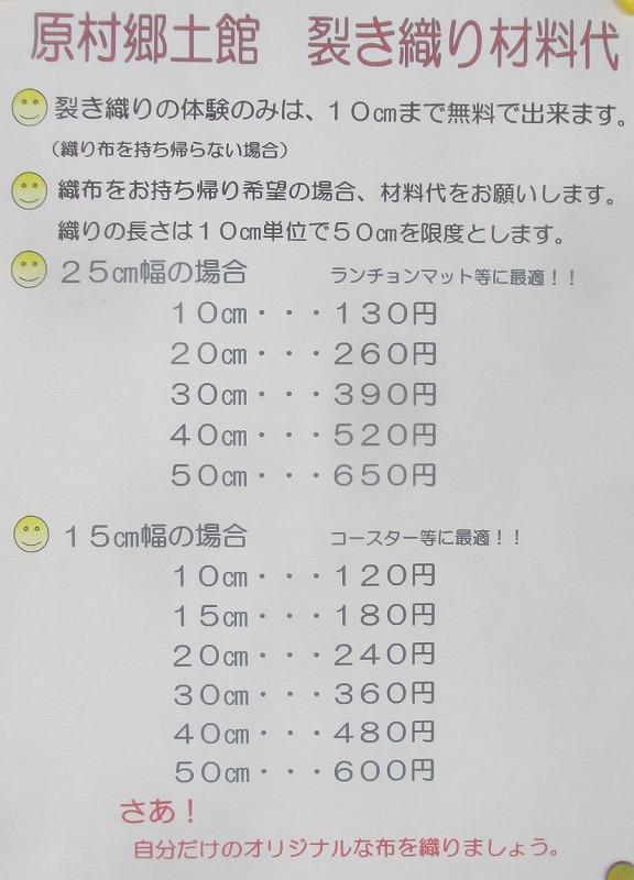 20130730原村郷土資料館 (56)