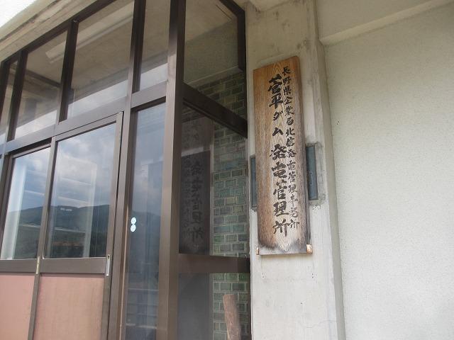 20130808菅平ダム (7)