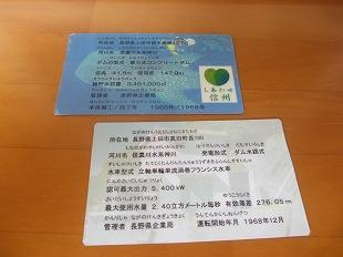 20130809ダムカード (1)