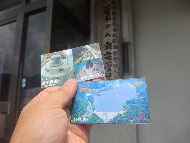 20130808菅平ダム (9)