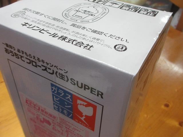20130828フローズン生 (86)