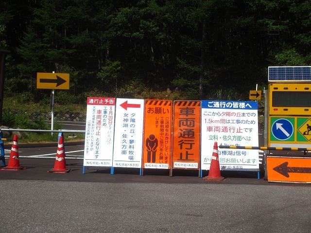 20130831またまた通行止め (2)
