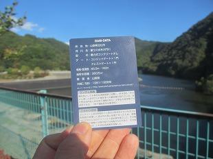 20131016ダムカードだぜ (23)