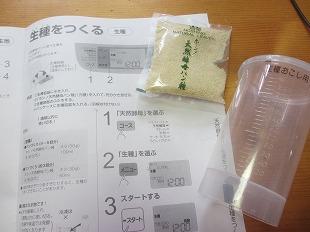 20131019天然酵母パン (3)
