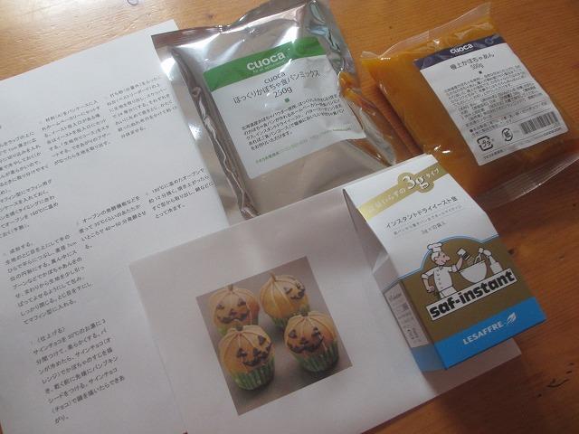 20131019カボチャパン (1)