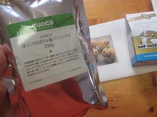 20131019カボチャパン (5)