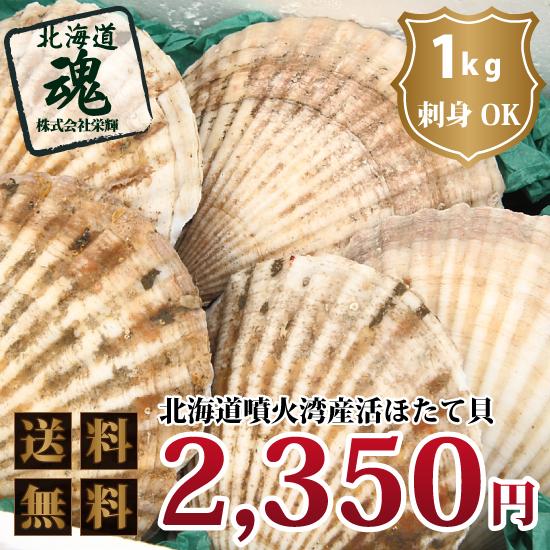 北海道特産品☆北海道噴火湾産・活ホタテ(1kg)