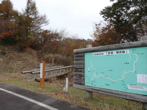 蘇武岳 登山口