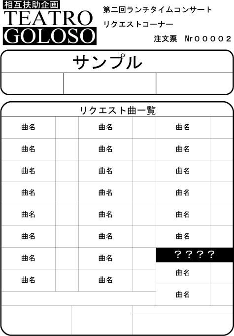 リクエスト伝票web用サンプル