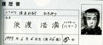 hamawatari_01.jpg