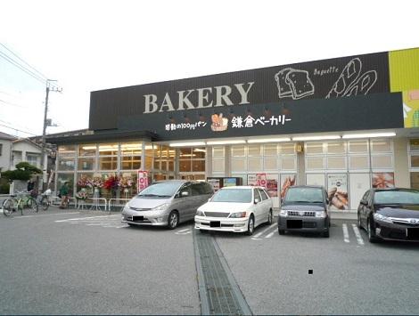 鎌倉ベーカリー稲毛長沼店