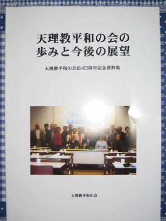 heiwa-ayumi.jpg