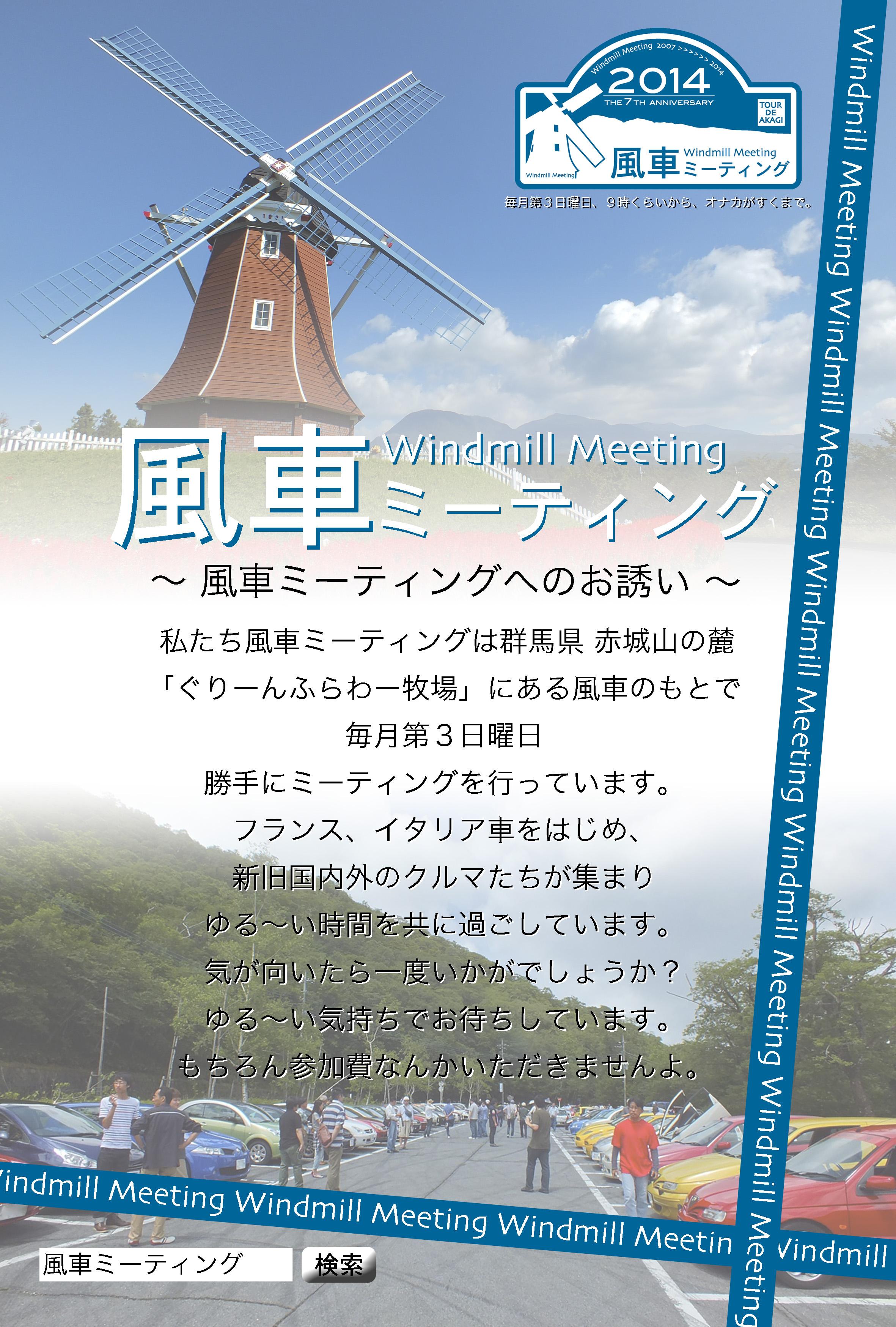 風車招待状