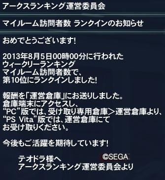 2013081201.jpg