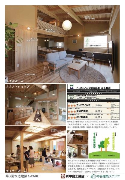 141109-木造建築AWARD2014(02)