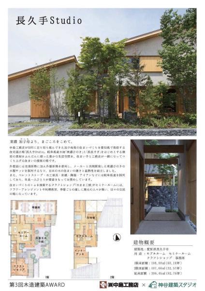 141109-木造建築AWARD2014(01)