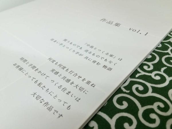 141110-中島とつくる家作品集