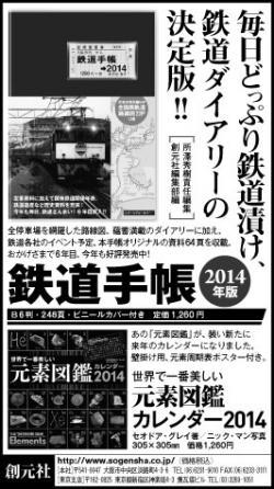 1025新聞広告_convert_20131106122326