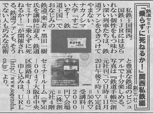 seminar_yomiuri_convert_20131106194500.jpg