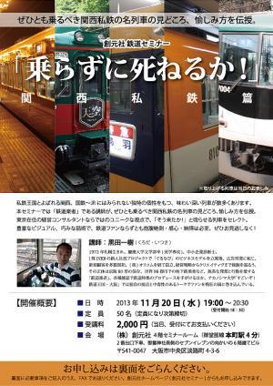 tetsudo_seminar_omote_1001_out_convert_20131007200626.jpg