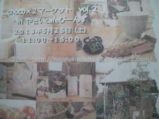 130525_1357~01野菜カフェびーんず