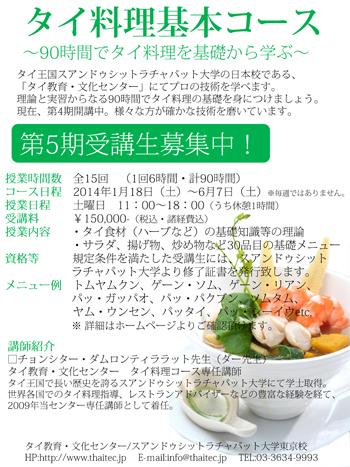 タイ料理基本コース第5期