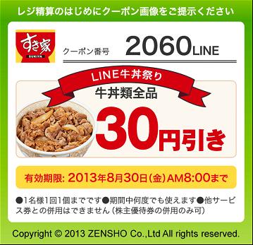 LINEクーポン・すき家