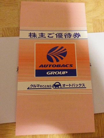オートバックスセブンの株主優待 (1)