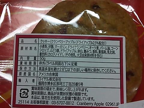 ロイヤルホストのクッキー