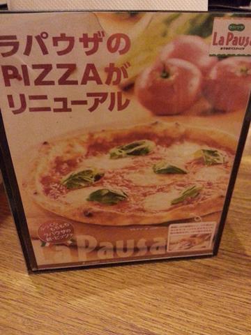ラパウザのピザ