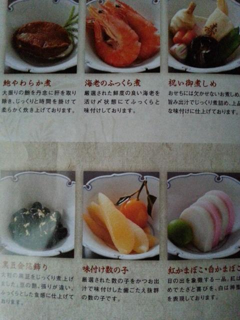 コロワイドのおせち (3)