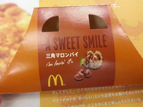 マクドナルドの三角マロンパイ (1)