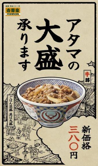 吉野家の牛丼(アタマの大盛)