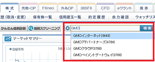 GMOクリック証券の株式取引2