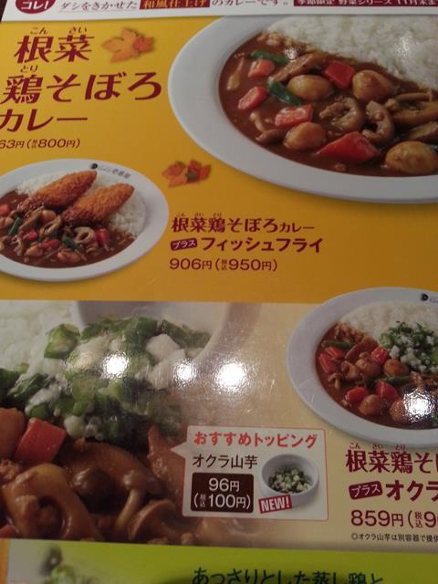 CoCo壱番屋メニュー2013年11月 (1)